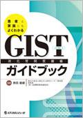 GISTガイドブック